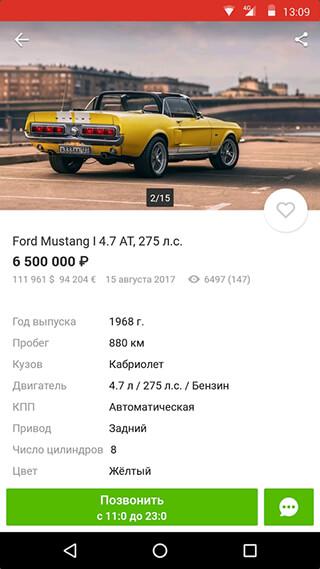 Авто.ру: Купить и продать авто скриншот 3