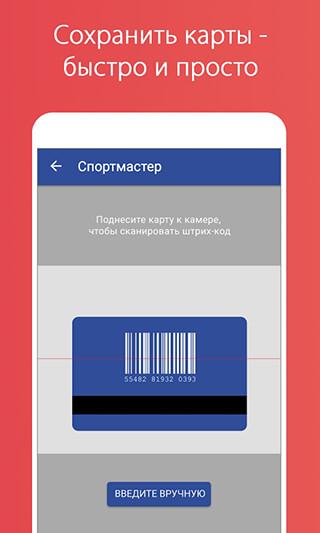 Stocard: Rewards Cards Wallet скриншот 3