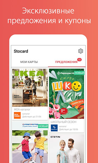 Stocard: Rewards Cards Wallet скриншот 4
