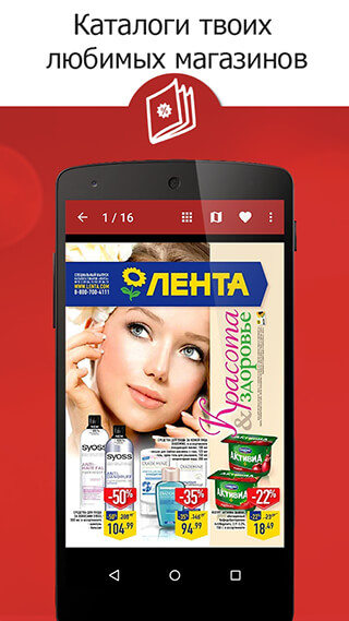 Tiendeo: Deals and Stores скриншот 2