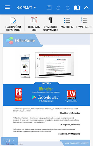 OfficeSuite: Free Office + PDF Editor скриншот 1