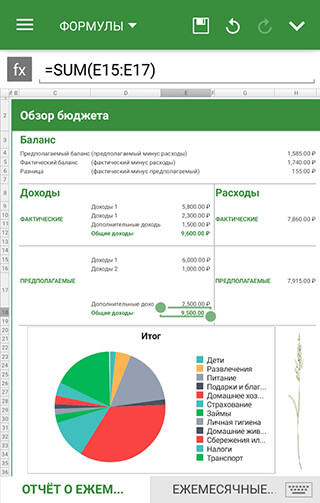 OfficeSuite: Free Office + PDF Editor скриншот 2