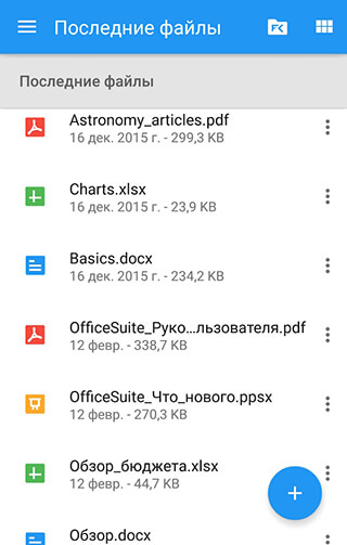 OfficeSuite: Free Office + PDF Editor скриншот 3