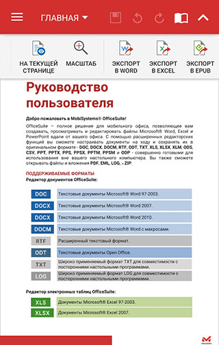 OfficeSuite: Free Office + PDF Editor скриншот 4