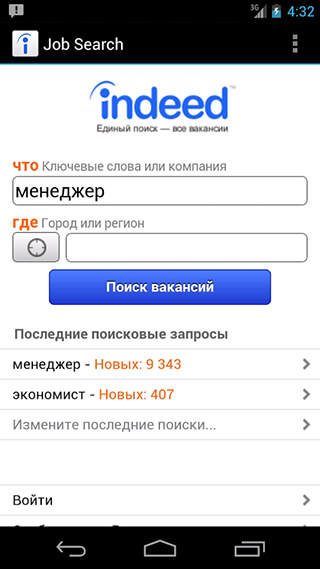 Indeed Job Search скриншот 1