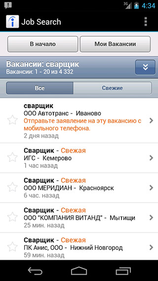 Indeed Job Search скриншот 2