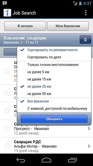 Indeed Job Search скриншот 3
