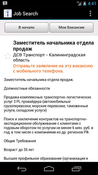 Indeed Job Search скриншот 4