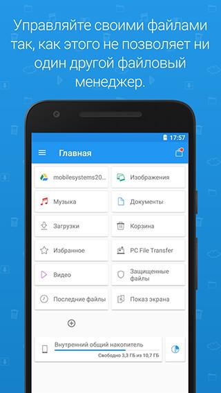 File Commander: File Manager/Explorer скриншот 1