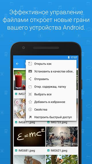 File Commander: File Manager/Explorer скриншот 2