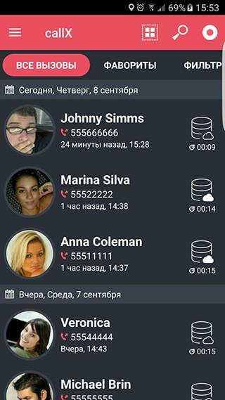 Automatic Call Recorder скриншот 1