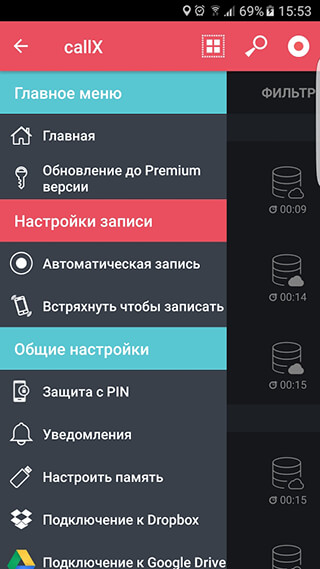 Automatic Call Recorder скриншот 2