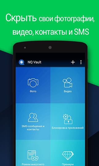 Vault-Hide SMS, Pics and Videos, App Lock, Cloud Backup скриншот 2