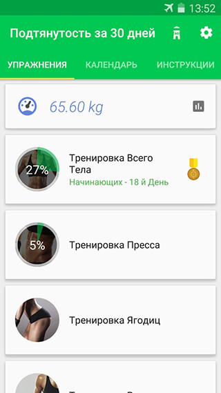 30 Day Fitness Challenge Workout: Lose Weight скриншот 1