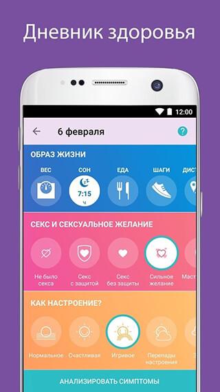 Period Tracker Flo, Ovulation and Pregnancy Calendar скриншот 3