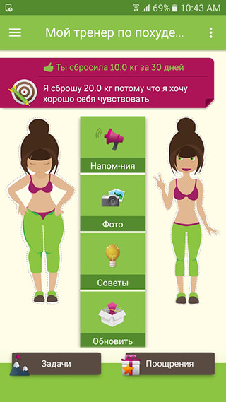 My Diet Coach: Weight Loss скриншот 1