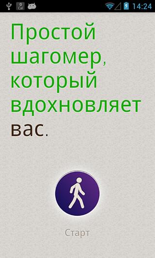 Noom Walk Pedometer скриншот 1
