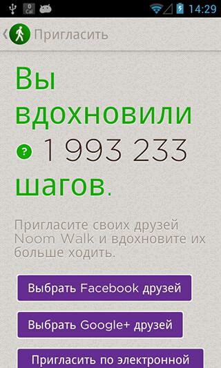 Noom Walk Pedometer скриншот 4