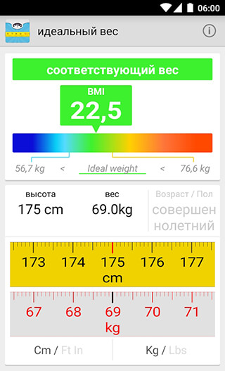 Ideal Weight, BMI Calculator скриншот 1