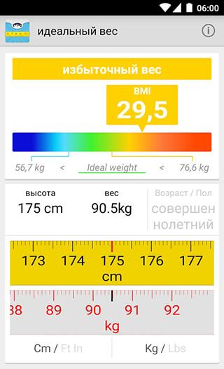 Ideal Weight, BMI Calculator скриншот 2