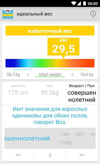 Ideal Weight, BMI Calculator скриншот 3