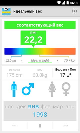 Ideal Weight, BMI Calculator скриншот 4