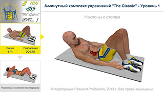 8 Minutes Abs Workout скриншот 4