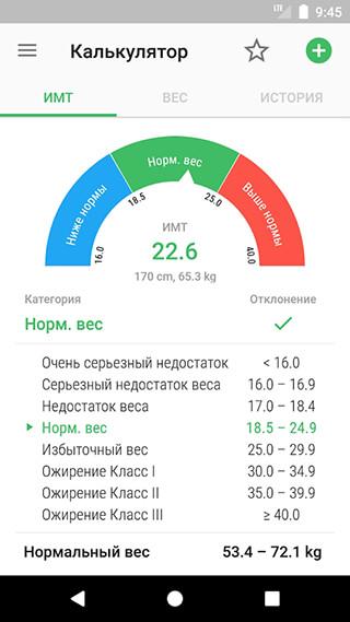BMI Calculator and Weight Loss Tracker скриншот 1