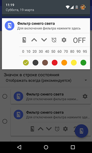 Bluelight Filter for Eye Care скриншот 4