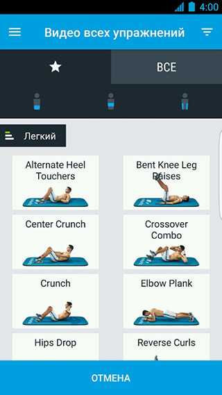 Runtastic Six Pack Abs Workout and Trainer скриншот 2