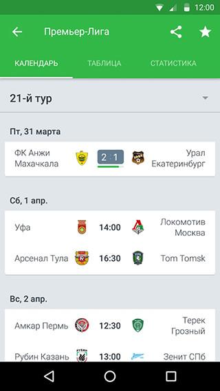 Onefootball Live Soccer Scores скриншот 1
