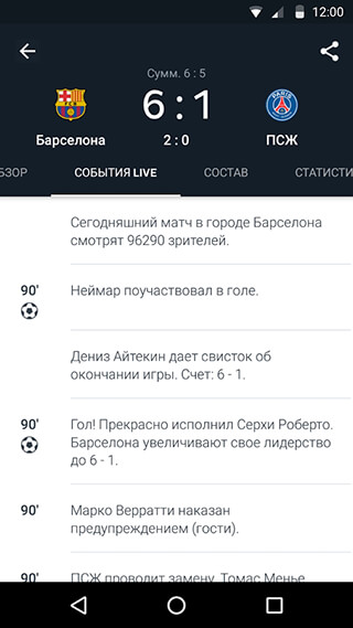 Onefootball Live Soccer Scores скриншот 2