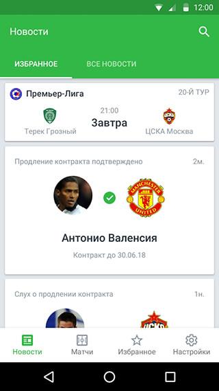 Onefootball Live Soccer Scores скриншот 4