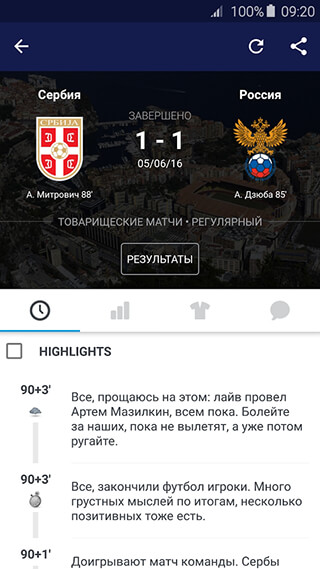 Eurosport скриншот 2