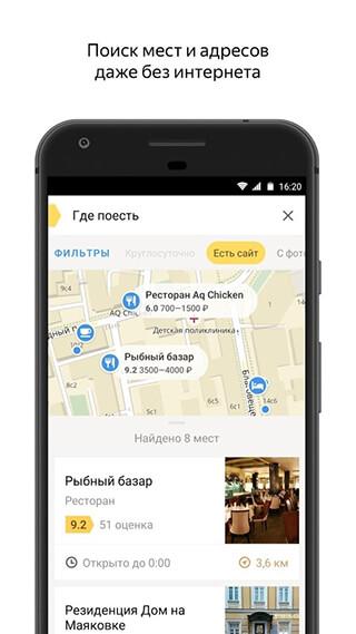 Yandex.Maps скриншот 1