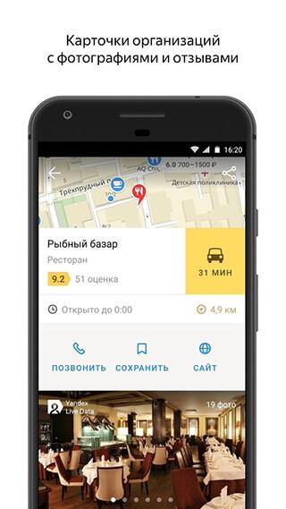 Yandex.Maps скриншот 2