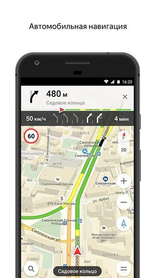 Yandex.Maps скриншот 3