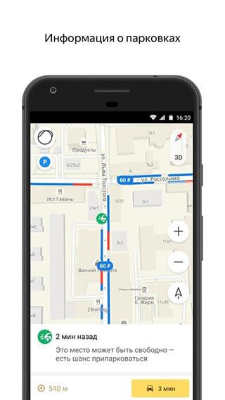 Yandex.Maps скриншот 4