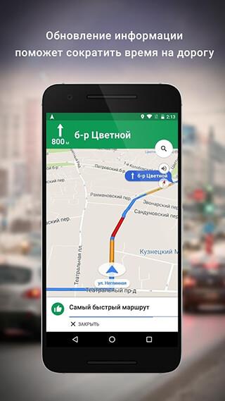 Maps: Navigation and Transit скриншот 1