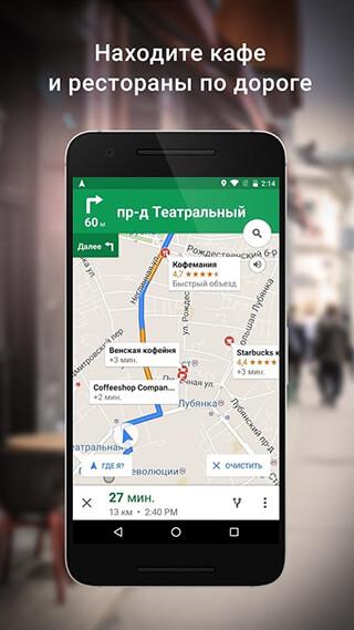 Maps: Navigation and Transit скриншот 3