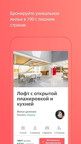 Airbnb скриншот 1