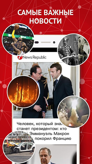 News Republic: Breaking News and Local News For Free скриншот 1