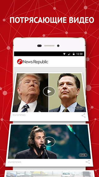 News Republic: Breaking News and Local News For Free скриншот 2