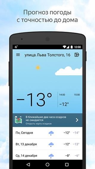 Yandex.Weather скриншот 1