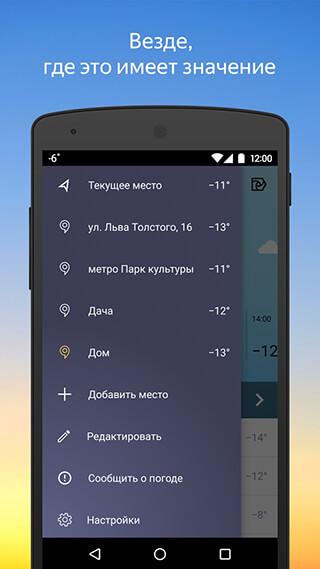 Yandex.Weather скриншот 2