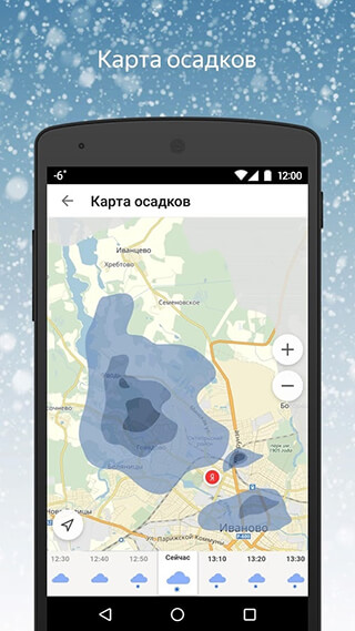 Yandex.Weather скриншот 4
