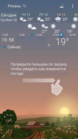 Precise Weather YoWindow скриншот 2