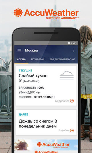 AccuWeather with Superior Accuracy скриншот 1