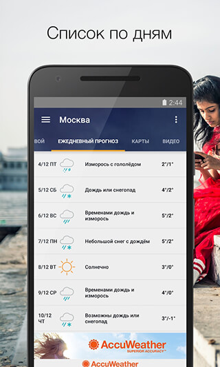 AccuWeather with Superior Accuracy скриншот 2