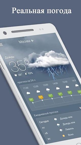 Weather Radar and Forecast скриншот 1
